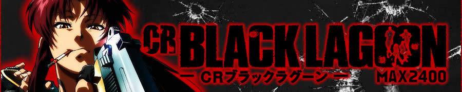 CRブラックラグーン
