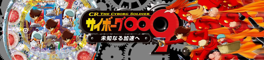 CRサイボーグ009 未知なる加速へ