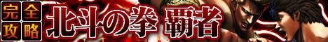 北斗の拳5 覇者 攻略サイト