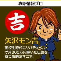 攻略情報プロ【矢沢モン吉】高校生時代にリバティベルで月300万円稼いだ伝説を持つ攻略法マニア。