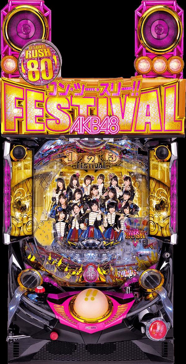 P AKB48 ワン・ツー・スリー!! フェスティバル