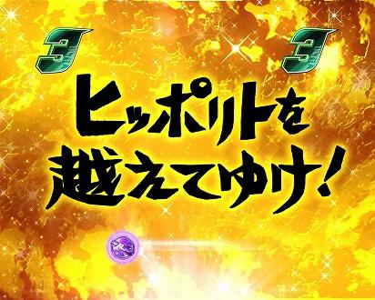 VS強敵リーチ発展時に表示されるタイトルの色or怪獣名称の色が「赤以上」1