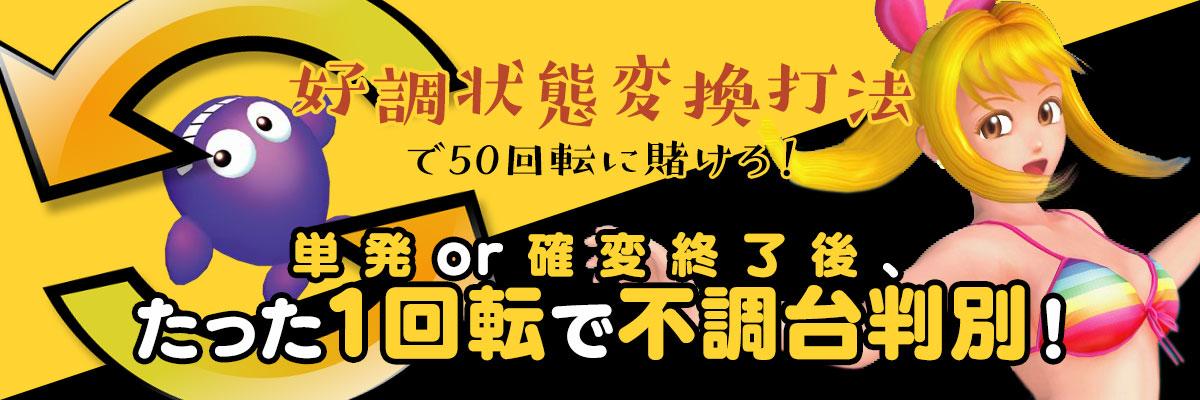 【海物語攻略】単発or確変終了後、たった1回転で不調台判別!