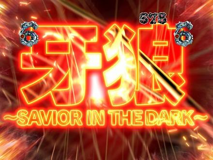 牙狼~SAVIOR IN THE DARK~