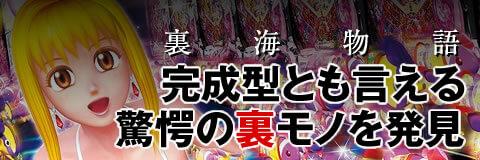 裏海物語!完成型とも言える驚愕の裏モノを発見!!