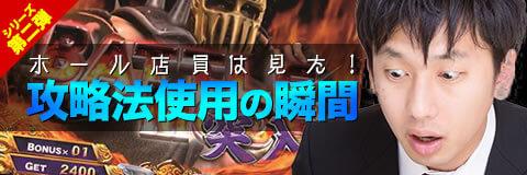 【北斗の拳6拳王】ホール店員は見た!攻略法使用の瞬間!