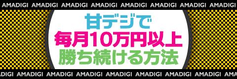 甘デジで毎月10万円以上勝ち続ける方法