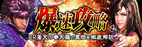 ぱちんこCR蒼天の拳 天羅 攻略